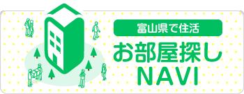 富山県で住活 お部屋探しNAVI