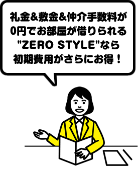 礼金&敷金&仲介手数料が0円でお部屋が借りられるZERO STYLEなら初期費用がさらにお得!