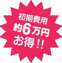 初期費用約6万円お得!!