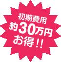 初期費用約30万円お得!!