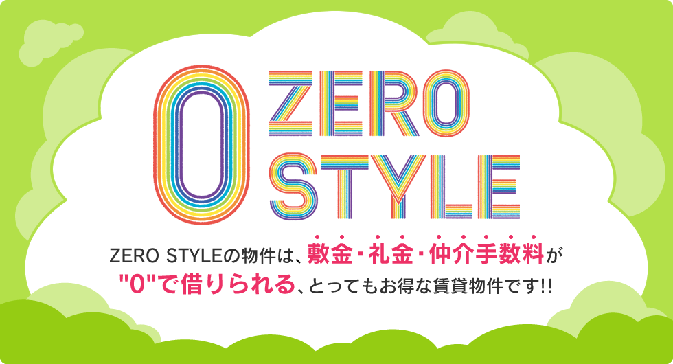 ZERO STYLEの物件は、敷金・礼金・仲介手数料が0で借りられる、とってもお得な賃貸物件です!!