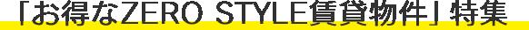 「お得なZERO STYLE賃貸物件」特集