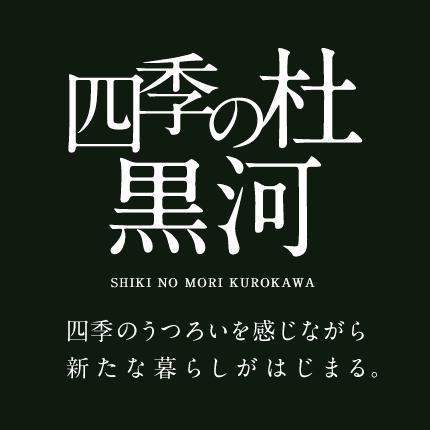 四季の杜 黒河 SHIKI NO MORI KUROKAWA 四季のうつろいを感じながら新たな暮らしがはじまる。