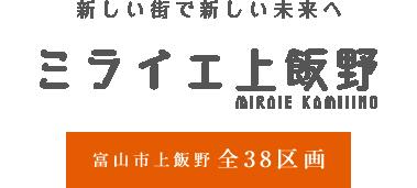 新しい街で新しい未来へ ミライエ上飯野 富山市上飯野 全38区画