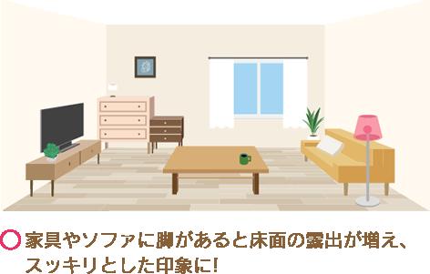 家具やソファに脚があると床面の露出が増え、スッキリとした印象に!