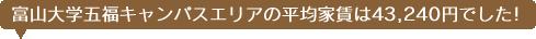 富山大学五福キャンパスエリアの平均家賃は43,240円でした!
