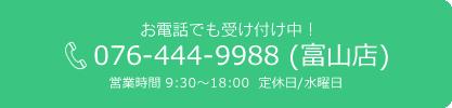076-444-9988(富山店)
