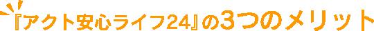 『アクト安心ライフ24』の3つのメリット
