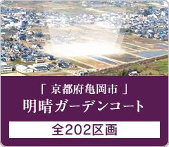 「 京都府亀岡市 」高野林・小林地区 第1期分譲 全66区画