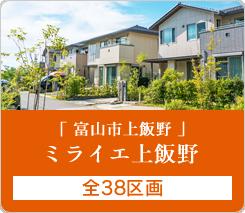 「富山市上飯野」ミライエ上飯野 全38区画