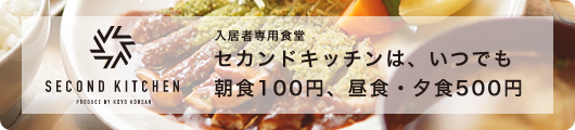 セカンドキッチンは、いつでも朝食100円、昼食・夕食500円