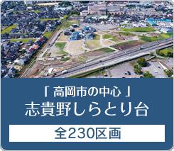 「高岡市の中心」志貴野しらとり台 第1期分譲 全92区画