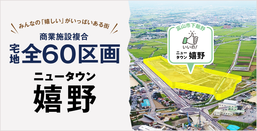 富山市飯野に新しい街が誕生します。