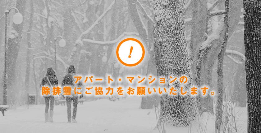アパート・マンションの除排雪にご協力をお願いいたします