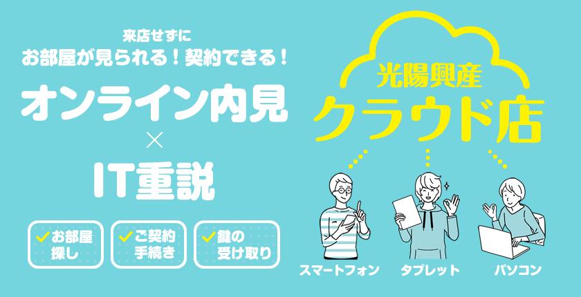 光陽興産クラウド店 オンライン内見×IT重説