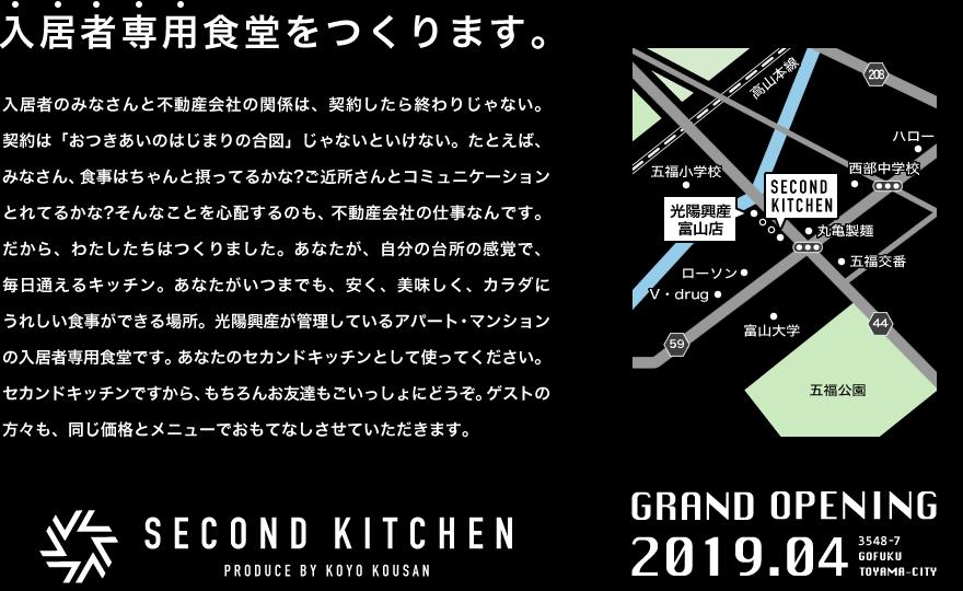 入居者専用食堂をつくります。 SECOND KITCHEN GRAND OPENING 2019.03