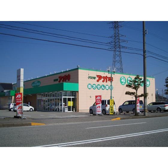 クスリのアオキ京田店(201m)