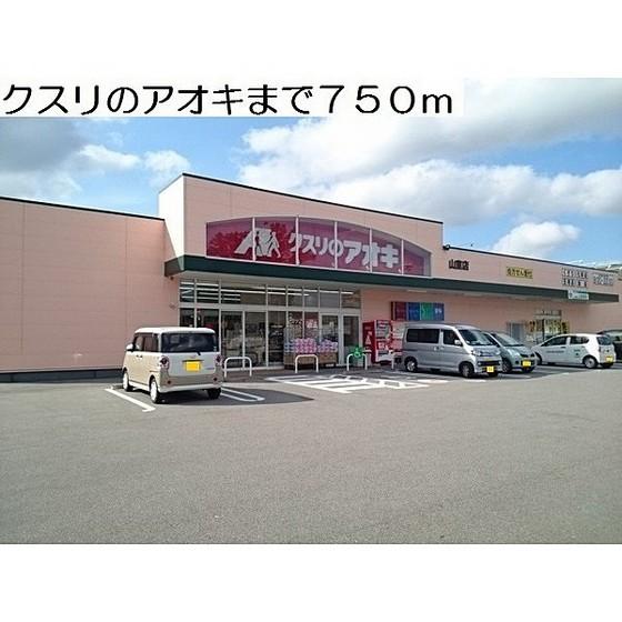 クスリのアオキ山室店(568m)