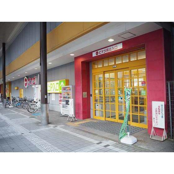 ピアゴ富山西町店(1,056m)