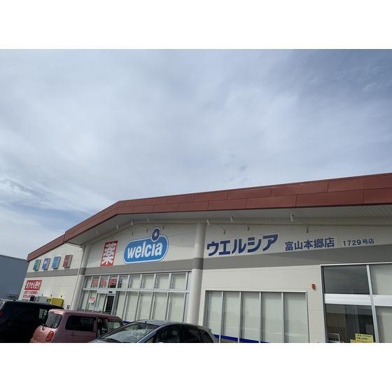 ウエルシア富山本郷店(764m)