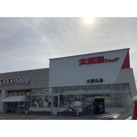 大阪屋ショップ(710m)