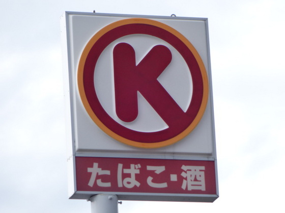 サークルK高岡大坪町店(1,000m)