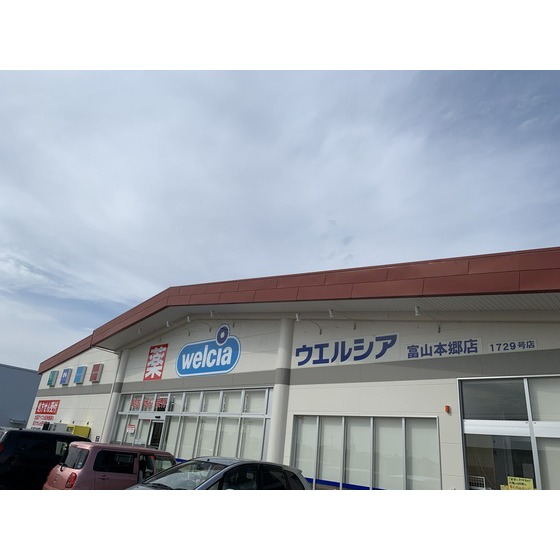 ウエルシア富山本郷店(595m)