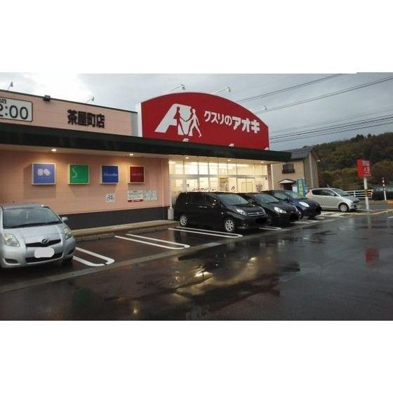 クスリのアオキ茶屋町店(1,311m)