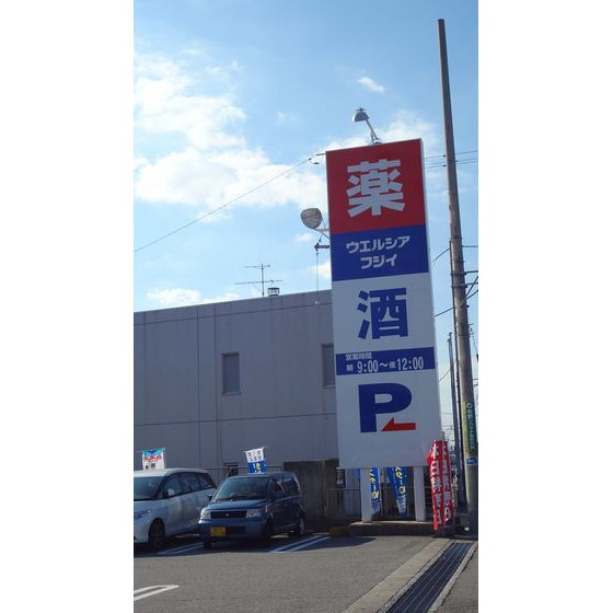 ウエルシア富山呉羽店(712m)