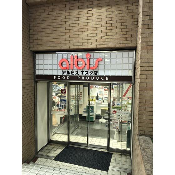 albisエスタ店(898m)