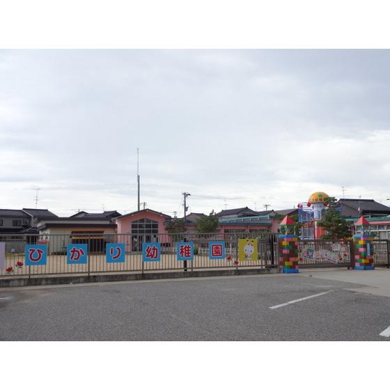 ひかり幼稚園(380m)