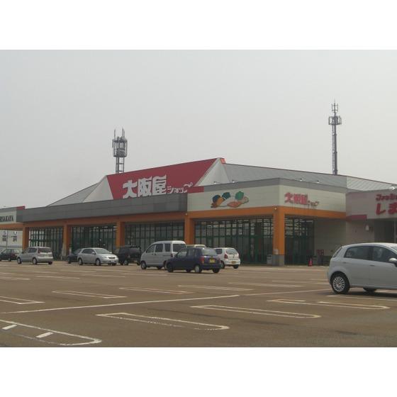 大阪屋ショップ呉羽店(1,287m)