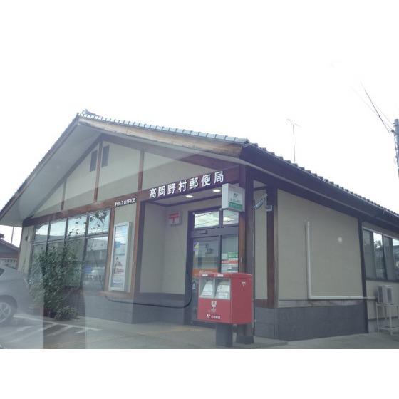 高岡野村郵便局(495m)