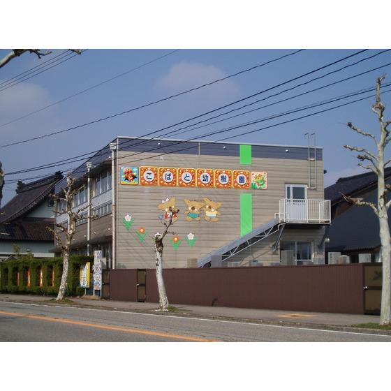 認定こども園こばと幼稚園保育園部(383m)
