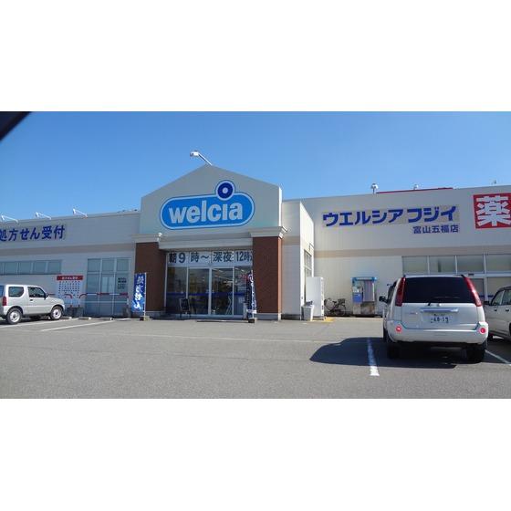 ウエルシア薬局富山五福店(1,371m)
