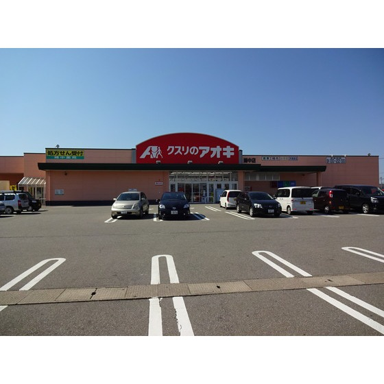 クスリのアオキ婦中店(654m)