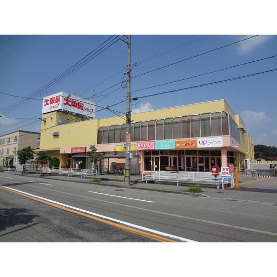 大阪屋ショップハロー店(558m)