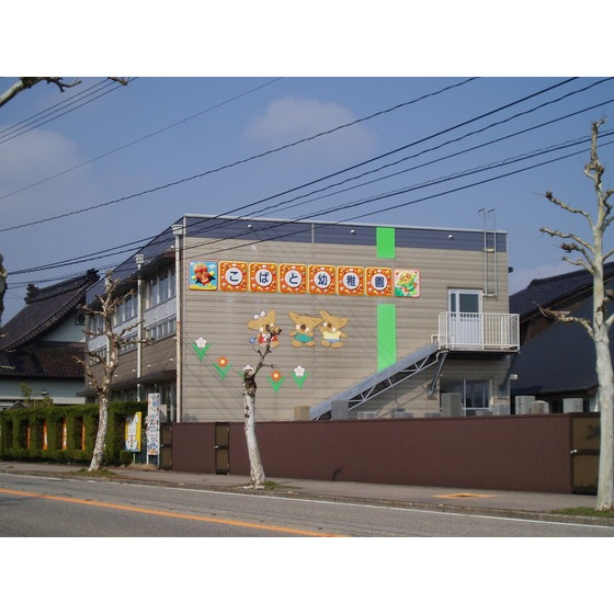 認定こども園こばと幼稚園保育園部(396m)