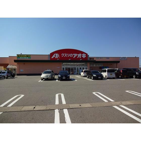 クスリのアオキ婦中店(681m)