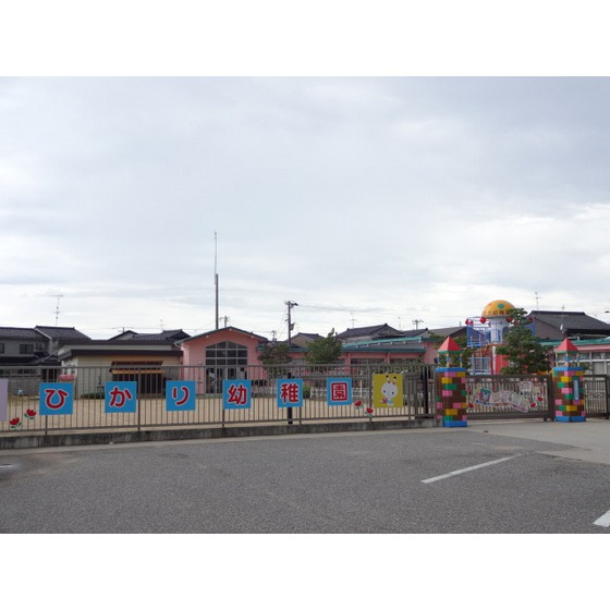 ひかり幼稚園(280m)