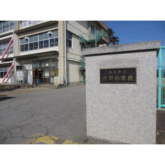 高岡市立古府小学校(637m)