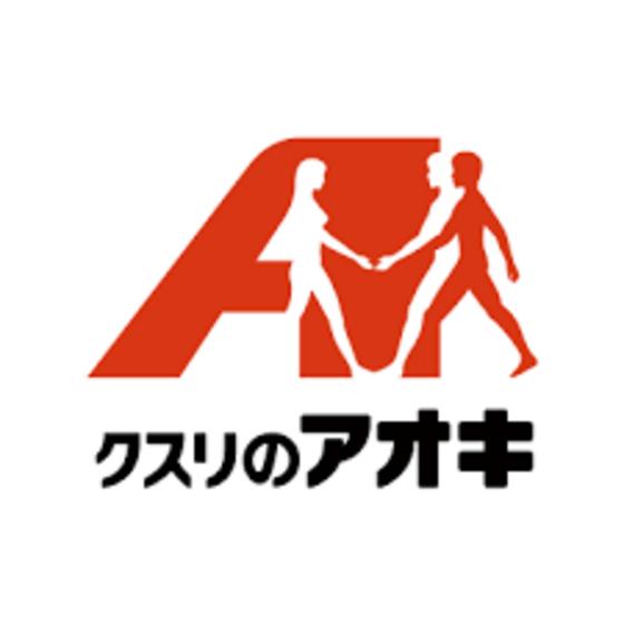 クスリのアオキイータウンとなみ店(563m)