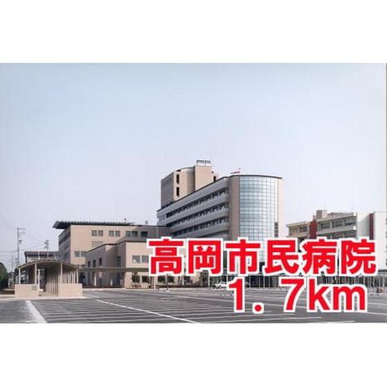 高岡市民病院(1,700m)