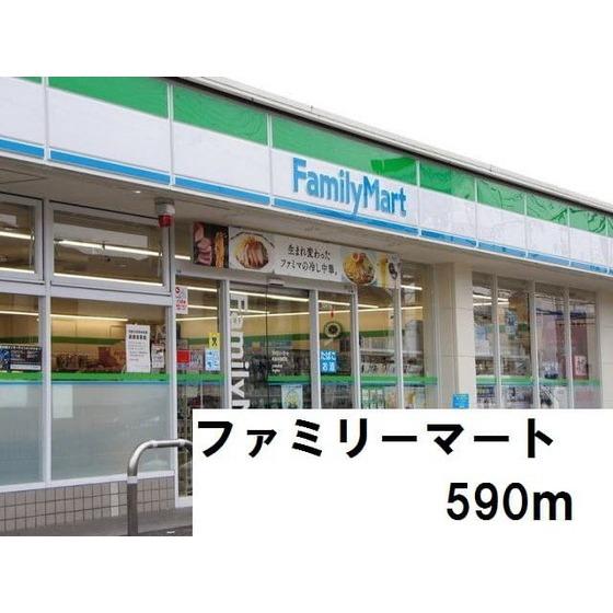 ファミリーマート(590m)