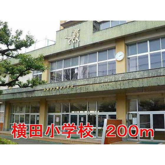 横田小学校(200m)