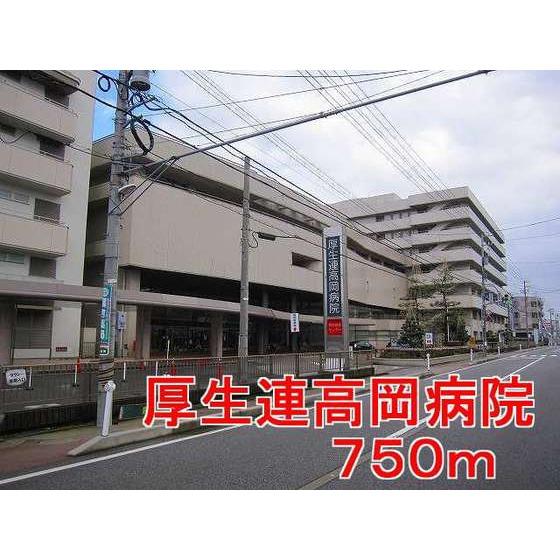 厚生連高岡病院(750m)