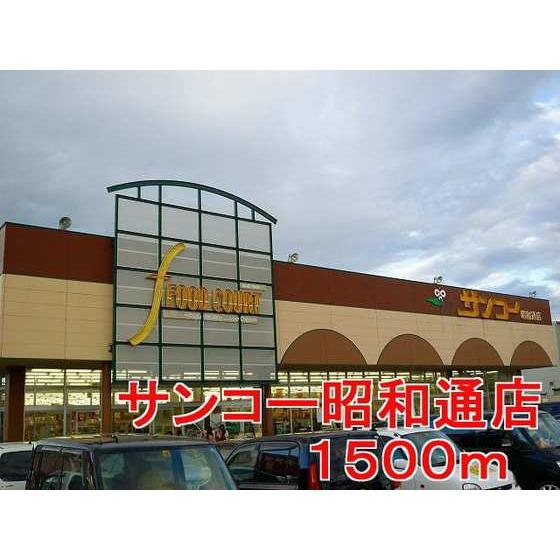 サンコー昭和通店(1,500m)