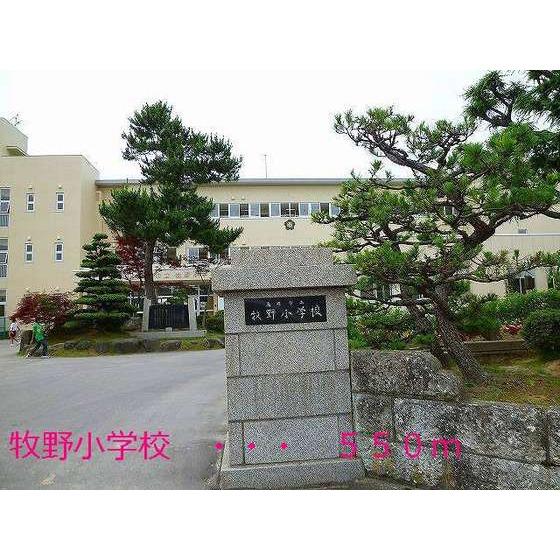 牧野小学校(550m)