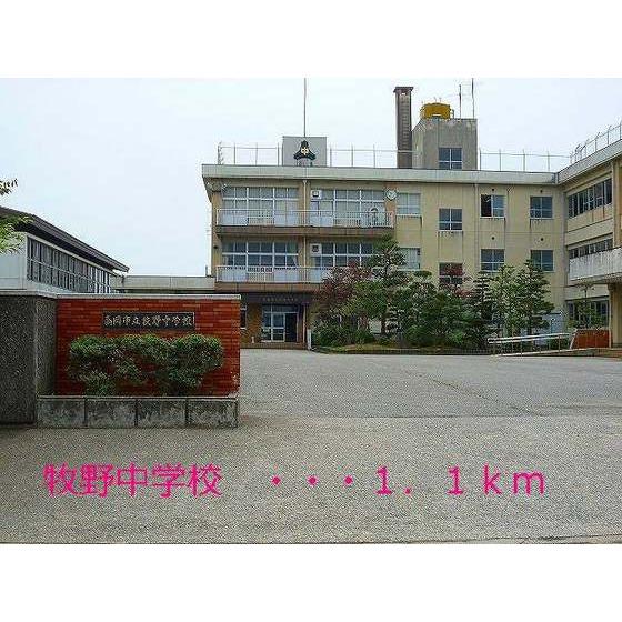 牧野中学校(1,100m)