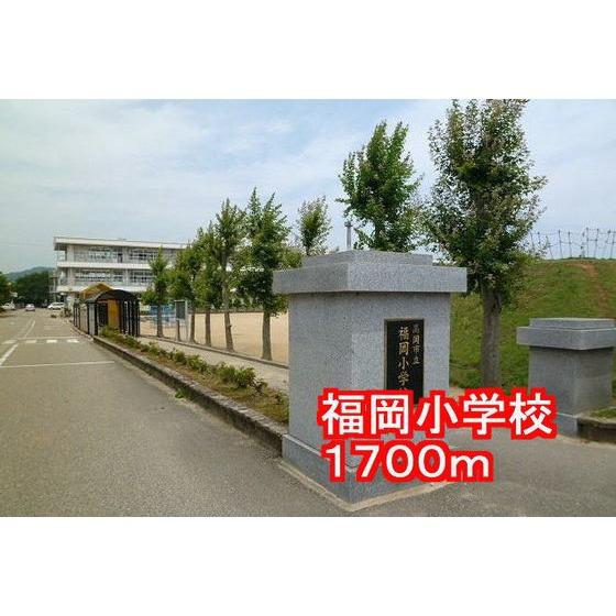 福岡小学校(1,700m)